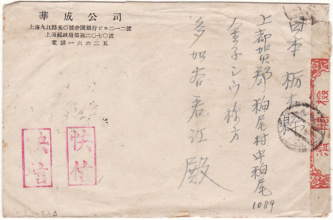 [15794]  CHINA - JAPAN…..JAPANESE OCCUPIED CENTRAL CHINA..  1944 (Oct 17)