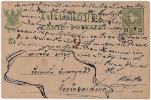THAILAND…1942 CENSORED INTERNAL MAIL from MONK at WAT WAI NIEW KANCHANABURI…..