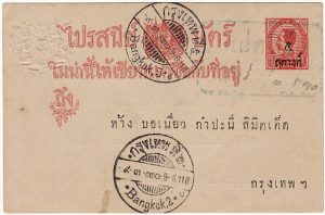 THAILAND…...FOURTH ISSUE 5 Att on 1½ Att POSTAL CARD cancelled RAILWAY STATION PETRIEU...