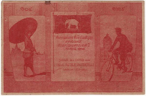 THAILAND…..RAMA V THE 1910 UPU JUBILEE  CARDS….
