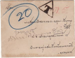 THAILAND….WW2 REGISTERED CENSORED & TAXED INTERNAL envelope from HOD to BANGKOK…