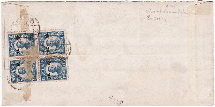 [17805]  CHINA...JAPANESE OCCUPATION NORTH CHINA INTERNAL MAIL...  1945 (Jul ??)