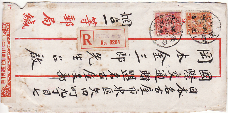[17807]  CHINA...REGISTERED CENSORED JAPANESE OCCUPATION NORTH CHINA...  1942 (Aug 17)