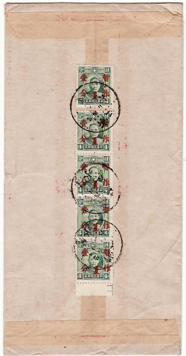 "[18674]  CHINA - USA…CATHOLIC MISSION LISHUI PRINTED MATTER…  1937-38 Red banded envelope to Rev. Brendan, Sisters of St. Colunban, Silver Creek, N.Y. endorsed ""Printed Matter"" alongside black oval Catholic Mission /Lishui Chekiang bearing reverse vertical strip 4 plus single Sun Yat-sen 1c on 4c (SG 454)"