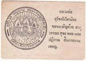 THAILAND [WAT TRIMITWITTHAYARAM]