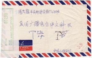 CHINA-HONG KONG….POSTAGE DUE & EXPLANATORY LABEL..