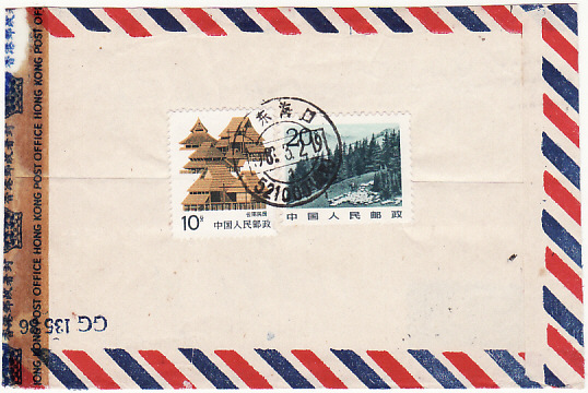 [15382]  CHINA-HONG KONG...RECEIVED IN DAMAGED CONDITION & OFFICIALLY SEALED...   1987 (Mar2)