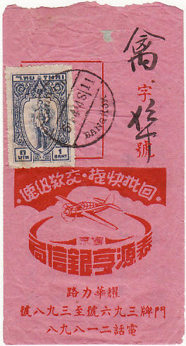 THAILAND-CHINA…PICTORIAL AIRMAIL CURRENCY REMITTANCE..