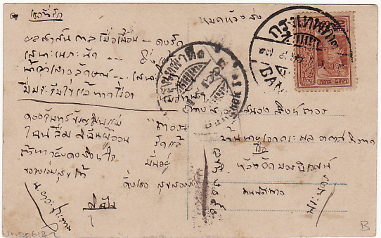 [16482]  THAILAND…RAMA V1 INTERNAL MAIL...  1923 (Dec 7)