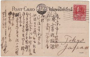 THAILAND - JAPAN….POST CARD of PHITSANULOK…