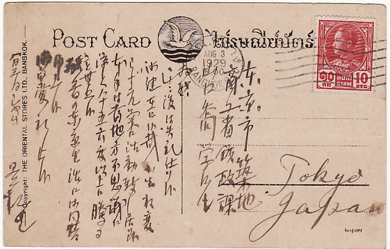 [16616]  THAILAND - JAPAN….POST CARD of PHITSANULOK…  1929 (Aug 3)