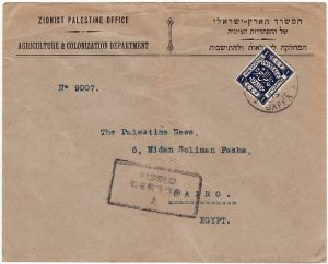 PALESTINE - EGYPT...BRITISH MILITARY OCCUPATION..