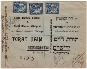 USA -PALESTINE [1925 REGISTERED HOUSTON TX to JERUSALEM]