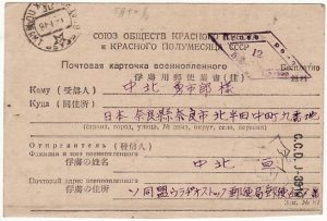 RUSSIA - JAPAN…WW2 JAPANESE POW by RUSSIANS…