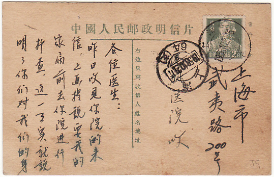 [19414]  CHINA…PEOPLES REPUBLIC LOCAL USE…  1958 (Oct 21)