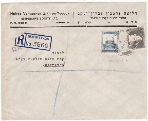 PALESTINE ..1947 INTERNAL REGISTERED ZIKHRON YA' AQOV to PARDESS HANNA…