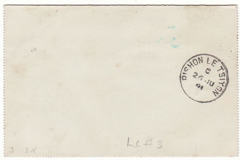 [19483]  PALESTINE ..UPRATED POSTAL STATIONARY used INTERNALLY to RICHON LE TSITON…  1941 (Jun 26)