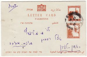 PALESTINE ..UPRATED POSTAL STATIONARY used INTERNALLY to RICHON LE TSITON…