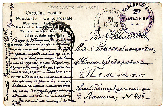 [19491]  RUSSIA…RAILWAY POST OFFICE RUSSO-JAPANESE WAR PERIOD…  1905 (Aug 30)