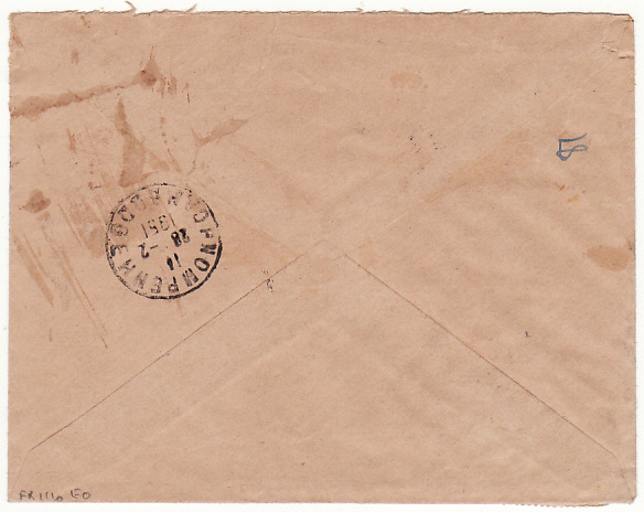 [15750]  INDO-CHINE-FRANCE...CAMBODIA 1951 REGISTERED AIRMAIL from PURSAT.  1951(Feb 27)