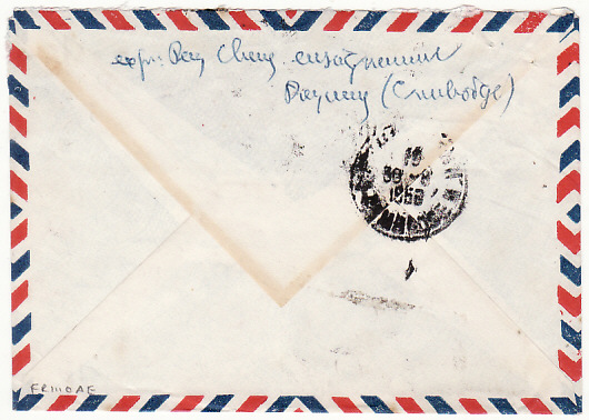 [15751]  INDO-CHINE-FRANCE...CAMBODIA 1950 AIRMAIL from PREYVENG.  1950(Aug 28)