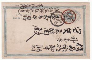 JAPAN...ON THE WAY TO SINO JAPANESE WAR 1894-95..