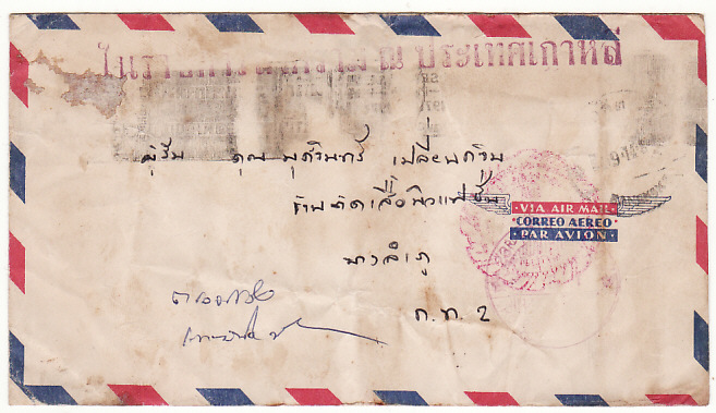 "[10951]  SOUTH KOREA-THAILAND…1971 THAI ""LITTLE TIGER"" FORCES...  1971(Aug 1)"