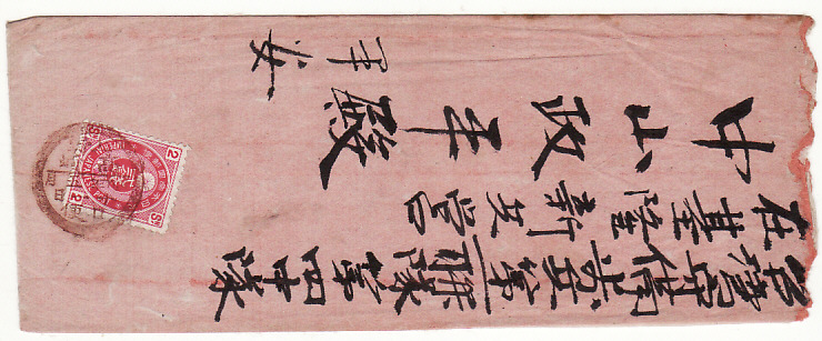 [15104]  TAIWAN..SINO-JAPANESE WAR SOLDIER to SOLDIER MAIL..  1896(May 11)