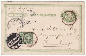 JAPAN-GERMANY…1898 UPRATED STATIONARY from HIOGO..