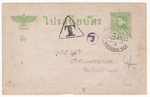 THAILAND - CAMBODIA…WW2 THAI OCCUPATION of CAMBODIA ...