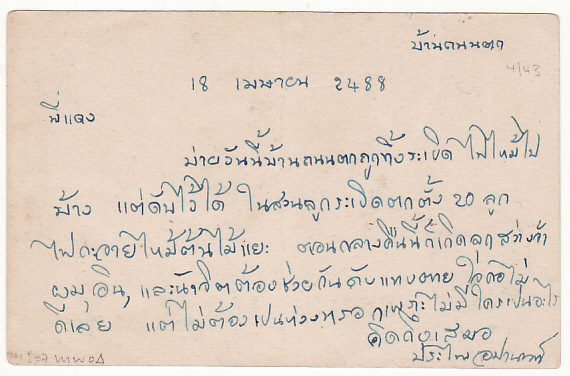 [12962]  THAILAND..ALLIED BOMBING of BANGKOK…  1945 (Apr 19)
