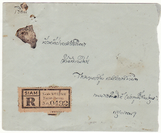[15565]  THAILAND..REGISTERED from NAGOR PANOM..  1953(Oct 1)