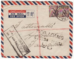 JAPAN - AUSTRALIA…1952 BRITISH COMMONWEALTH OCCUPATION FORCES REGISTERED…