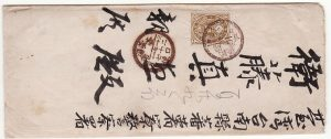 JAPAN-TAIWAN- 1898 SINO-JAPANESE WAR PACIFICATION PERIOD..