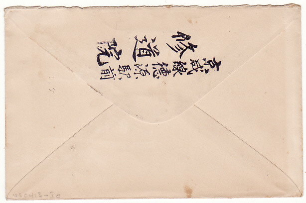 [16890]  KOREA-SWITZERLAND...JAPAN USED IN KOREA AIRMAIL..  1938(Jul 21)