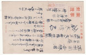 THAILAND-CHINA...JAPANESE OCCUPATION of MANCHOUKU from 3rd AIR FORCE GROUP in BANGKOK..