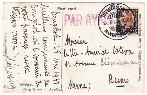 THAILAND-FRANCE... RAMA VII ADHESIVE used RAMA VIII REIGN on POST CARD by AIRMAIL..