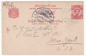 THAILAND-USA..RAMA V STATIONARY]..