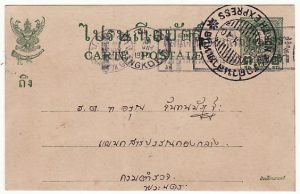 THAILAND..RAMA V111 STATIONARY POSTAL CARD via NORTHERN EXPRESS