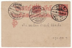 THAILAND...RAMA V STATIONARY RAJABURI to BANGKOK..