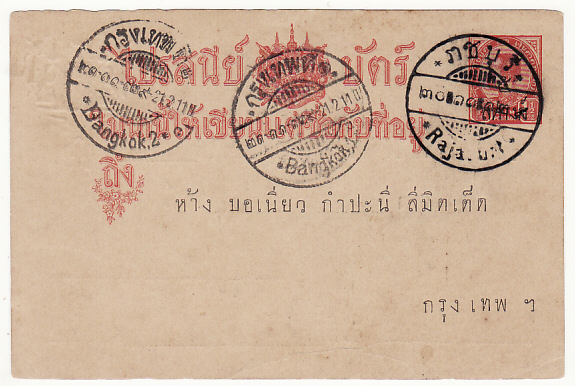 [16900]  THAILAND...RAMA V STATIONARY RAJABURI to BANGKOK..  1911(Feb 20)