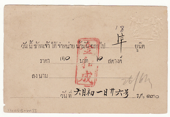 [16902]  THAILAND..RAMA V STATIONARY LOPBURI to BANGKOK..  1911(Jun 26)