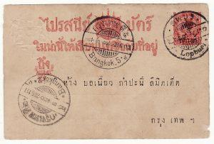 THAILAND..RAMA V STATIONARY LOPBURI to BANGKOK..