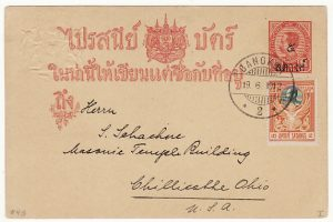 THAILAND-USA...RAMA V UPRATED STATIONARY..