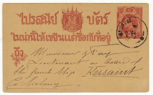 THAILAND...RAMA V STATIONARY CARD to FRENCH NAVAL VESSEL at KOH SICHANG ISLAND..
