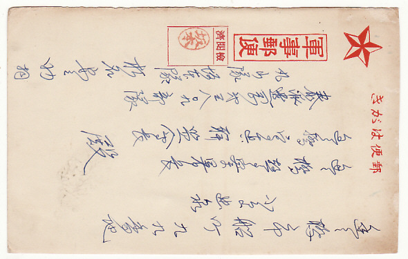 "[16923]  THAILAND-JAPAN…WW2 JAPANESE OCCUPATION..  1942-45 undated Red Star printed Military card to Head of Toyohashi Police Station & Head of Toyohashi Photographic league, Toyohashi City from Yasunosuke Matuna, Sakamoto Party, ""Oka"" 3809 Unit Thai Dispath (Oka = 7th Area Army)"