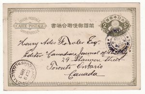 JAPAN - CANADA... 1893 U.P.U. STATIONARY CARD...
