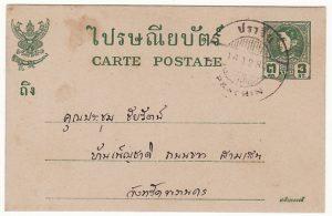THAILAND...RAMA V111 3 Stg  STATIONARY CARD PRACHIN to PHRA NAKHON....