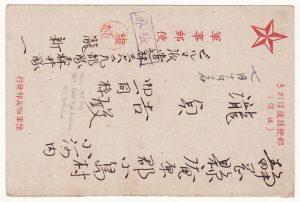 BURMA - JAPAN...WW2 JAPANESE OCCUPATION of BURMA with TENKENZUMI CENSOR...