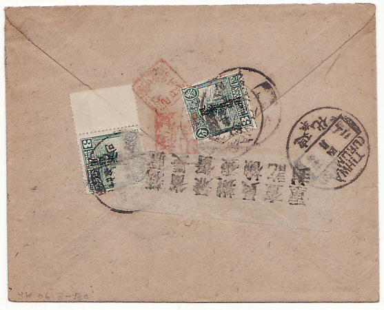 [17798]  CHINA...SINKIANG CHINESE TURKESTAN INTERNAL USE with LETTER...  1928 (Apr 19)
